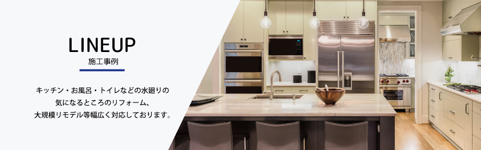 施工実績 キッチン・お風呂・トイレなどの水廻りの気になるところのリフォーム、大規模リモデル等幅広く対応しております。
