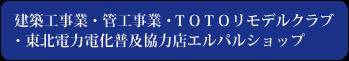 建築工事業・管工事業・TOTOリモデルクラブ・東北電力電化普及協力店エルパルショップ